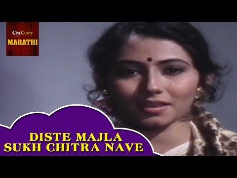 Diste Majla Sukh Chitra Nave Full Video Song | Ashtavinayak | Superhit Marathi Song |