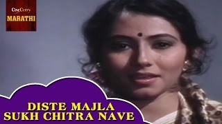 Diste Majla Sukh Chitra Nave Full Video Song | Ashtavinayak | Superhit Marathi Song |