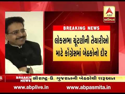 Gujarat Congress in-charge Rajeev Satav meeting for Loksabha poll Mp3