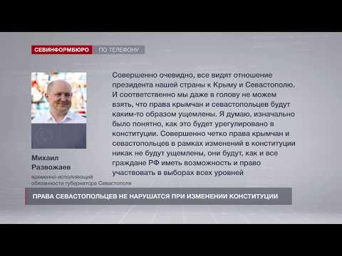 НТС Севастополь: Права крымчан после поправок в Конституции не будут ущемлены - Развожаев