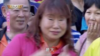 綜藝大集合20160724 新北市 土城