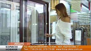 видео жалюзи и рулонные шторы в Днепре