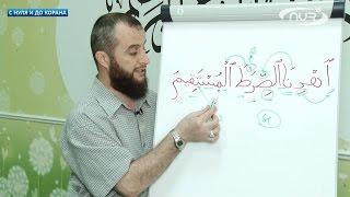 С нуля и до Корана: урок №31