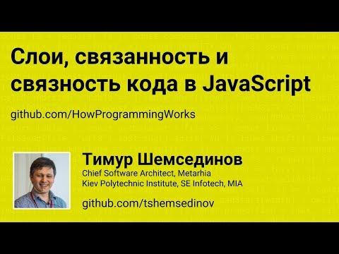 Слои, связанность и связность кода в JavaScript