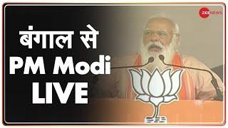 पश्चिम बंगाल के आसनसोल से पीएम मोदी LIVE | West Bengal Election | Mamata Banerjee | Hindi News
