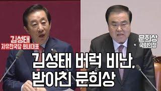 김성태 버럭 비난, 받아친 문희상