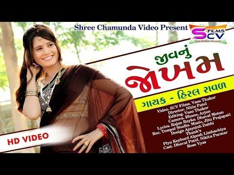 Jiv Nu Jokham - Hiral Raval   New Gujarati Song 2018   Full HD VIDEO   RDC Gujarati