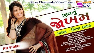 Jiv Nu Jokham - Hiral Raval | New Gujarati Song 2018 | Full HD VIDEO | RDC Gujarati