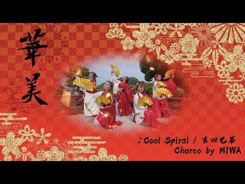 華美-HANABI-【Cool Spiral】choreo by MIWA