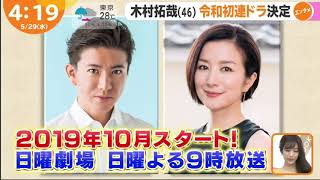 [29/5/2019] Kimura Takuya 木村拓哉 2019 Upcoming New Drama Starring In A Role As A CHEF