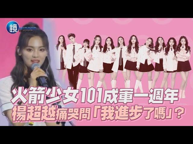 鏡週刊 鏡娛樂即時》火箭少女101成軍一週年 楊超越痛哭問粉絲「我進步了嗎」?