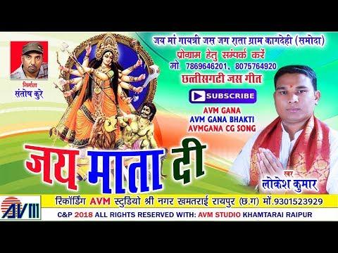 Cg Jas Geet-लोकेश कुमार-Jai Mata Di Mahamai-Lokesh Kumar-New Chhattisgarhi Bhakti Song Video 2018