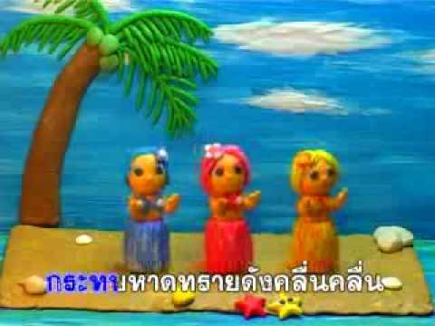 เพลง รำระบำชาวเกาะ.flv