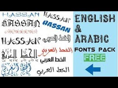Arabic Font For Android Mobiles  خط عربي لهواتف الاندرويد و الجلاكسي مجانا