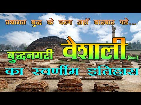 VAISHALLI (Bihar) Lord Buddha visited Vaishali frequently