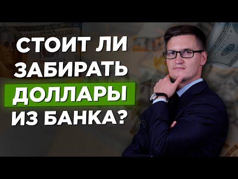 Россияне забирают доллары из банков. Куда утекают доллары? Стоит ли закрывать вклады?