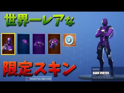 【フォートナイト】新しい限定スキンの闇ヴァーテックスがやばい!!