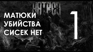 Hatred Прохождение на русском Часть 1 КАК Я УБИЛ ВСЕХ СОСЕДЕЙ