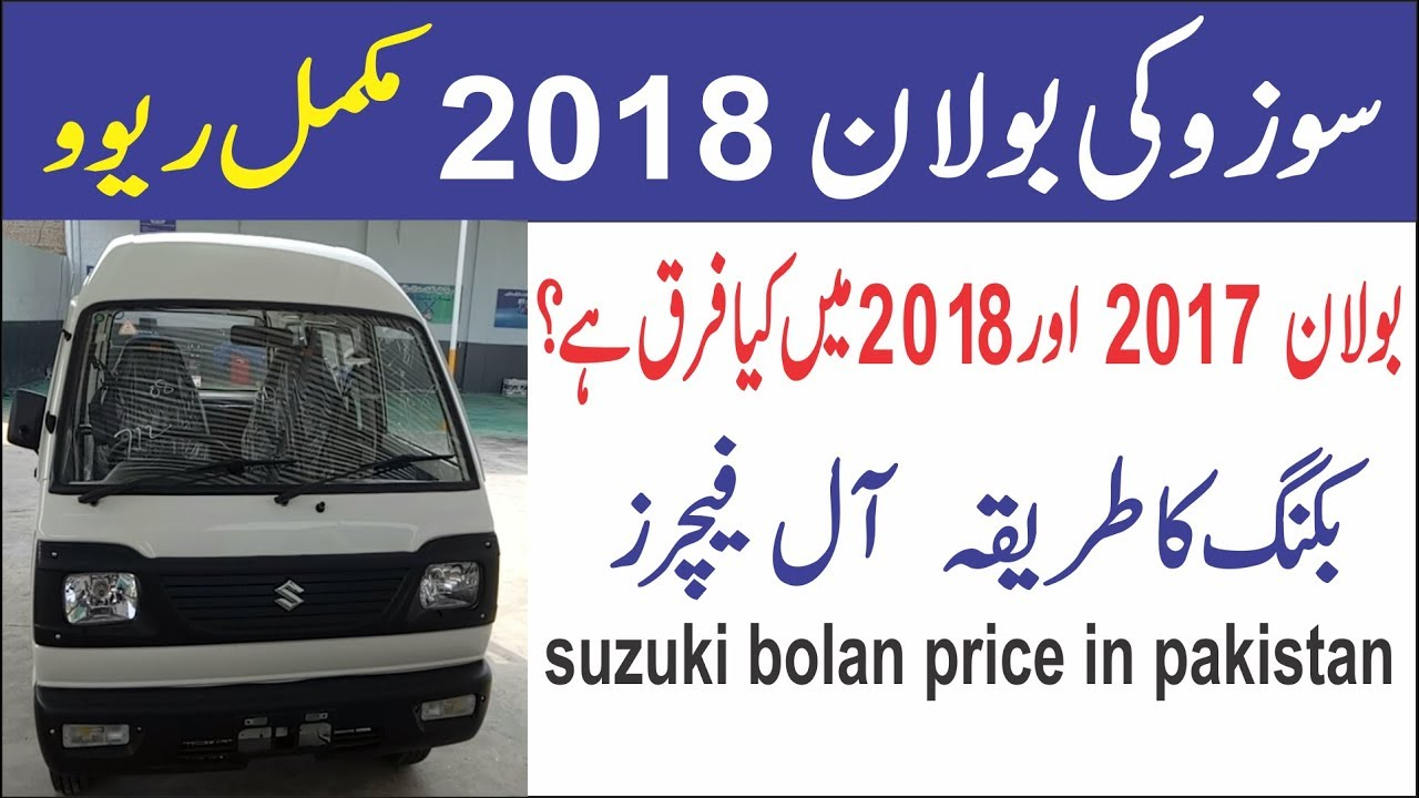 suzuki bolan price in pakistan ! 2018