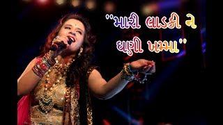 Mari ladki ne khamma ghani  Song by Aishwarya Majmudar