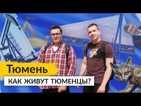 Город ТЮМЕНЬ. Парни посетили мост влюбленных и набережную. Тюмень 2019. Tyumen