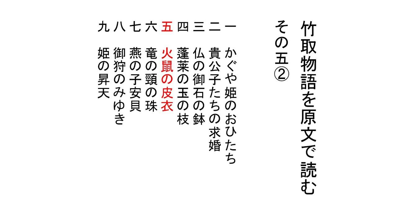 訳 姫 の 取 現代 竹 物語 語 昇天 かぐや