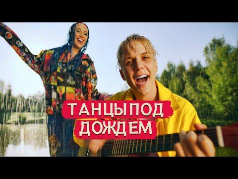 Смотреть клип Mia Boyka, Ваня Дмитриенко - Танцы Под Дождем