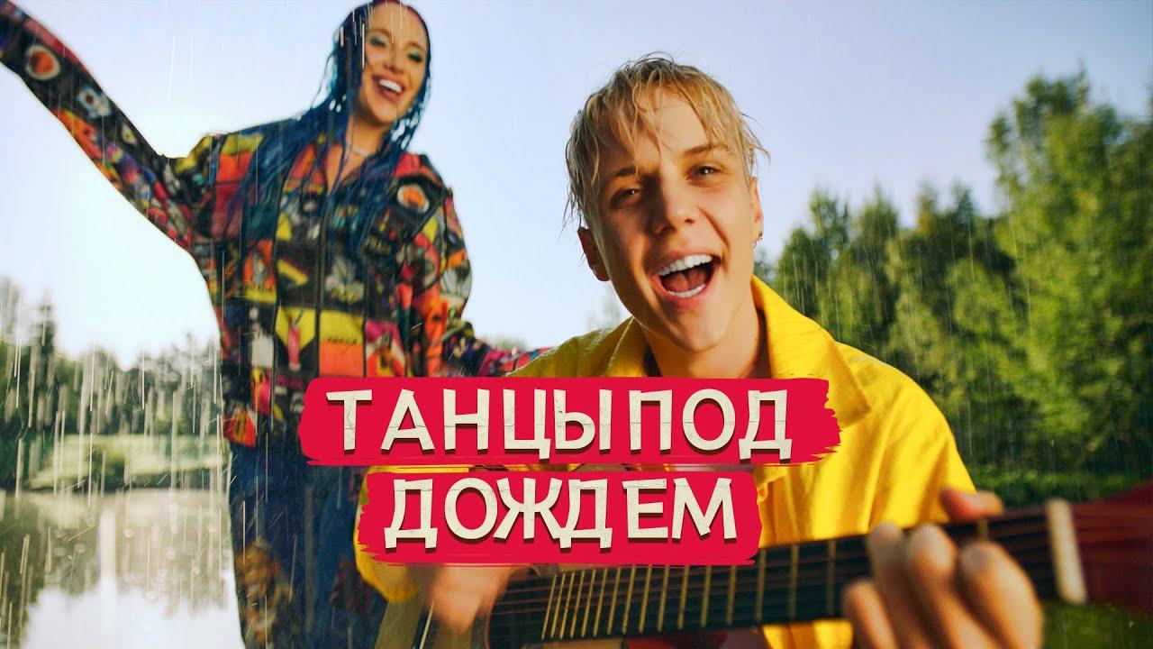 MIA BOYKA, Ваня Дмитриенко - Танцы под дождем 2021