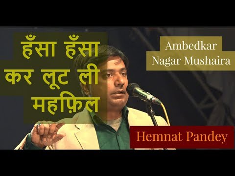 हँसा हँसा कर लूट ली महफ़िल  Hemant Pandey Ambedkar Nagar Latest Mushaira