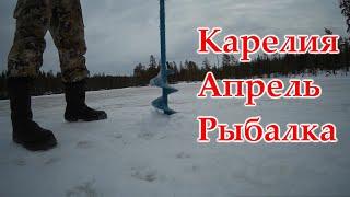 Апрель. Рыбалка в Карелии.