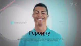 Реклама Героина!RYTP