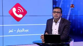 الحوثيون يستخدمون المختطفين دروع بشرية | رأيك مهم | تقديم اسامة الصالحي | يمن شباب