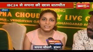 Sapna Choudhary in Bhopal: भोपाल में डांसर सपना चौधरी | IBC24 से Sapna की खास बातचीत