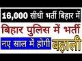 16,000 सीधी भर्ती बिहार में ,बिहार पुलिस में भर्ती ,नए साल में होगी भर्ती,By Ramgarh Tech