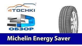 3D-обзор шины Michelin Energy Saver на 4 точки. Шины и диски 4точки - Wheels & Tyres 4tochki(3D-обзор шины Michelin Energy Saver Летняя шина Michelin Energy Saver для городских автомобилей малого класса, среднеразмерных..., 2016-02-01T12:23:15.000Z)