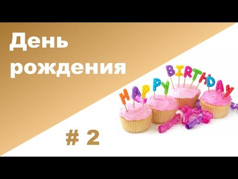 Игры и конкурсы на ДЕНЬ РОЖДЕНИЯ 2 - 3 ГОДА ♥ Часть 2