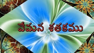 Telugu Padyalu - 40 ( వేమన పద్యాలు ) Vemana satakam Poems