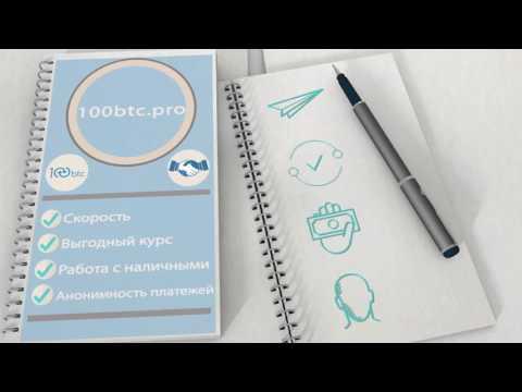 100btc.pro - Услуги обмена электронных валют
