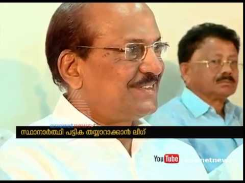 Muslim league is preparing for Vengara By-election