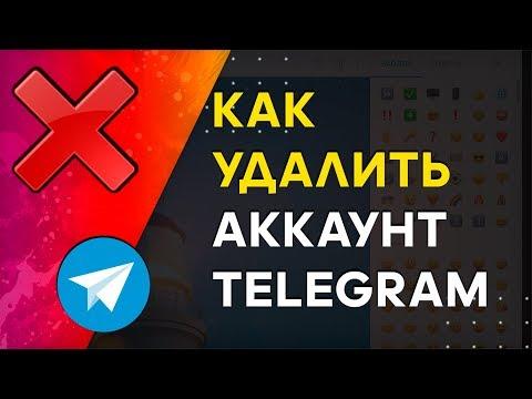Как Удалить Аккаунт в Телеграмме с Компьютера, Телефона, в Приложении Telegram