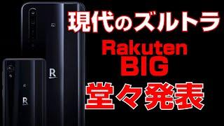 【現代のズルトラ?】Rakuten Big 超大画面 5Gスマホ発表!【楽天モバイル】