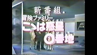 「氷河戦士ガイスラッガー」最終回より 1977年9月6日〜1978年1月24日 全20話 テレビ朝日 火曜日19:00-19:30 ※取り込みの不具合により片音になってます(涙)