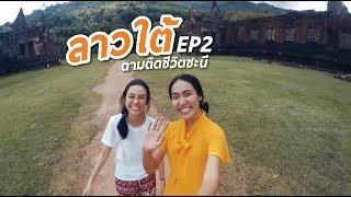 Laos Travel Vlog EP2 เที่ยวลาว 4 วัน 3 คืน การเดินทาง ไป วัดพู ปราสาทหินวัดพู วัดพูเสลา - Mai diary