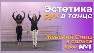Сальса Женский стиль добавляем руки в танец