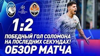 Аталанта – Шахтер – 1:2. Обзор матча Лиги чемпионов (01.10.2019)