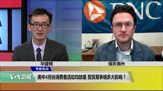 专家视点(叶文斌):美中4月份消费者活动均放缓,受贸易争端多大影响?