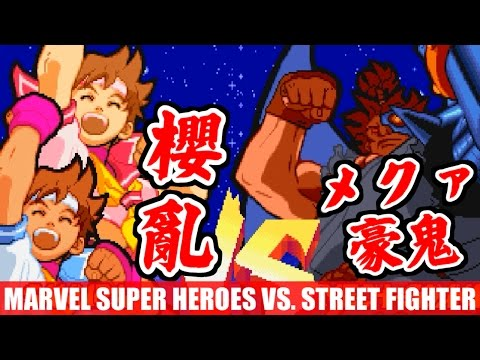 [2/2] 櫻亂(スァくらン) - マーヴル・スーパーヒーローズ VS. ストリートファイター