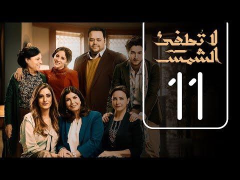 مسلسل لا تطفيء الشمس | الحلقة الحادية عشر | La Tottfea AL shams .. Episode No. 11