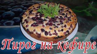 Воздушный пирог на кефире с ягодами или фруктами. Быстрая выпечка к чаю. Простой рецепт!