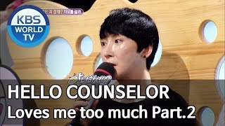 My husband loves me too much Part.2 [Hello Counselor/ENG, THA/2019.07.15]